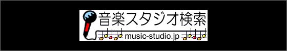 音楽スタジオ検索